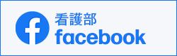facebook看護部