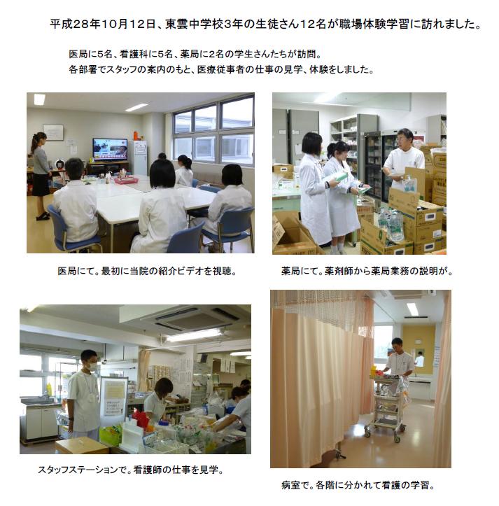 2016職場体験学習